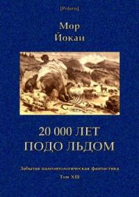 20 000 лет подо льдом