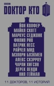 Доктор Кто. 11историй