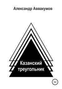 Казанский треугольник