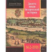 Десять веков белорусской истории (862-1918): События. Даты, Иллюстрации.