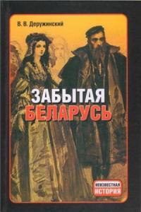 Забытая Беларусь