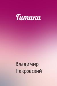 Владимир Покровский - Гитики