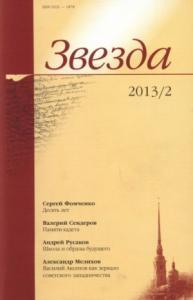 Роман Попель - Блокадный дневник