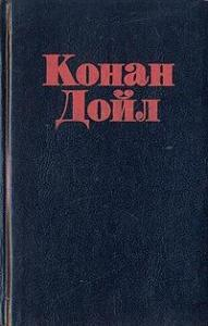 Артур Конан Дойл - Красные буки