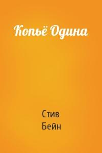 Стив Бейн - Копьё Одина