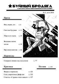 Буйный бродяга 2014 №3