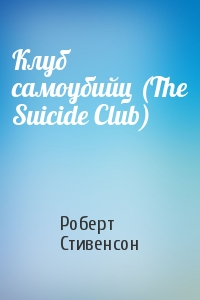 Клуб самоубийц (The Suicide Club)