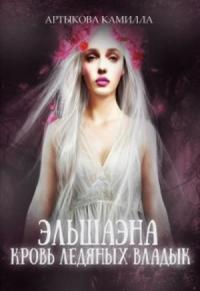 Камилла Артыкова - Эльшаэна. Кровь Ледяных Владык