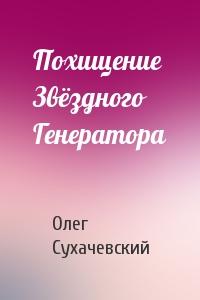 Олег Сухачевский - Похищение Звёздного Генератора