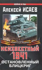 Алексей Исаев - Неизвестный 1941
