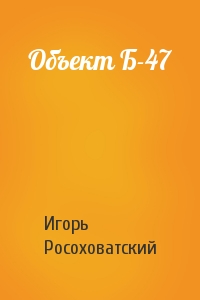 Игорь Росоховатский - Объект Б-47
