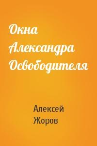Алексей Жоров - Окна Александра Освободителя