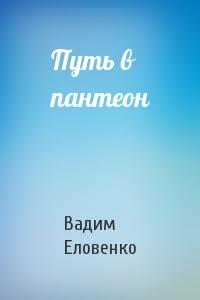Вадим Еловенко - Путь в пантеон