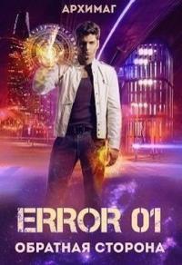 Error 01. Обратная сторона (СИ)