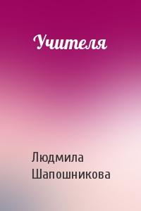 Л Шапошникова - Учителя