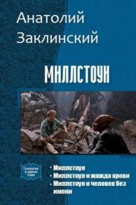 Миллстоун (Трилогия)
