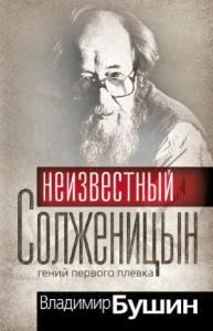 Неизвестный Солженицын. Гений первого плевка