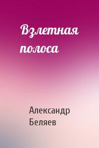 Александр Беляев - Взлетная полоса