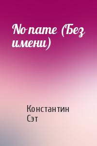 No name (Без имени)