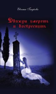 Евгения Гладкова - Дважды умереть и воскреснуть