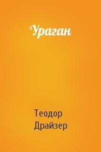 Теодор Драйзер - Ураган