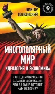 Многополярный мир. Идеология и экономика