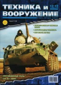 Техника и вооружение 2012 12