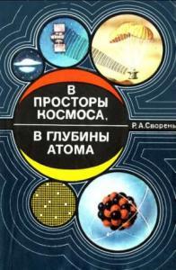 В просторы космоса, в глубины атома