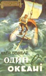 Один в океані