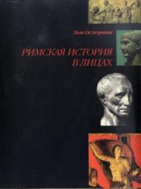 Лев Остерман - Римская история в лицах