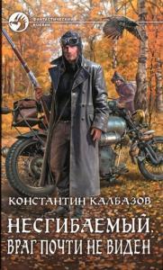 Константин Георгиевич Калбанов - Несгибаемый. Враг почти не виден