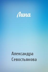 Александра Севостьянова - Лина