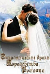 Дмитрий Цыбин - Династические браки королевства Рошалия