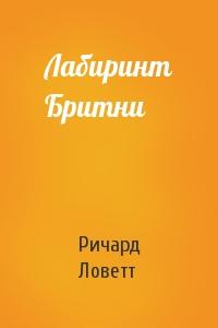 Лабиринт Бритни