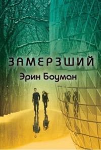 Эрин Боуман - Замерзший (ЛП)