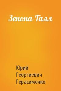 Зенона-Талл