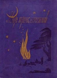 Мир приключений, 1957 (№3)