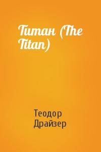 Теодор Драйзер - Титан (The Titan)