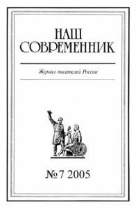 Наш Современник, 2005 № 07