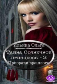 Тайна Солнечной принцессы - 2. Призраки проshлого