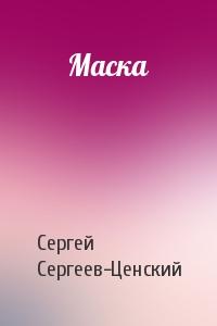 Сергей Сергеев-Ценский - Маска