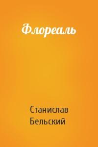 Станислав Бельский - Флореаль