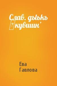Ева Гавлова - Слав. gъlьkъ 'кувшин'