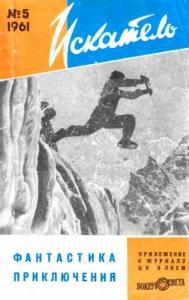 Искатель, 1961 №5