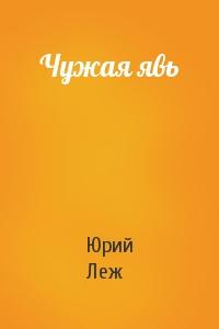 Юрий Леж - Чужая явь