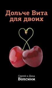 Сергей и Дина Волсини - Дольче Вита для двоих