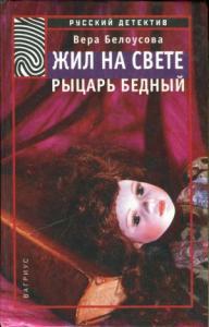 Вера Белоусова - Жил на свете рыцарь бедный