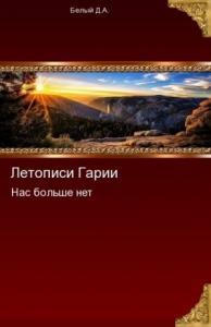 Денис Белый - Нас больше нет