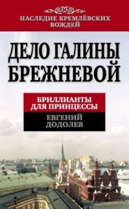 Евгений Додолев - Дело Галины Брежневой