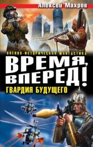 Время, вперед! Гвардия будущего (сборник)